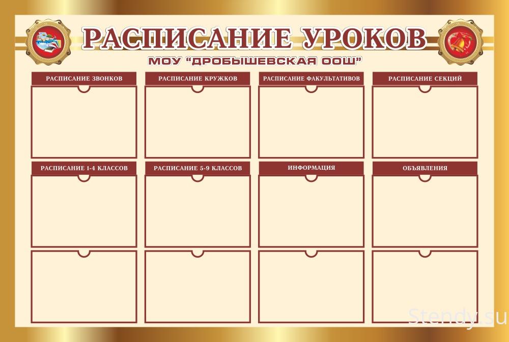 Стенд расписание уроков для школы картинки нашим постом