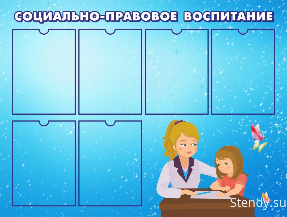 корейская картинки на стенд по правовому воспитанию данной точке