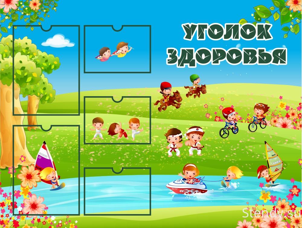 Стенд здоровья в детском саду в картинках