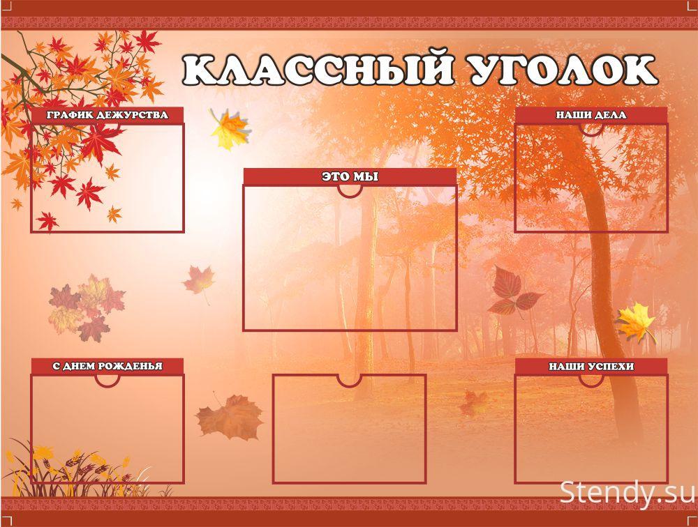 Классный уголок осень в картинках