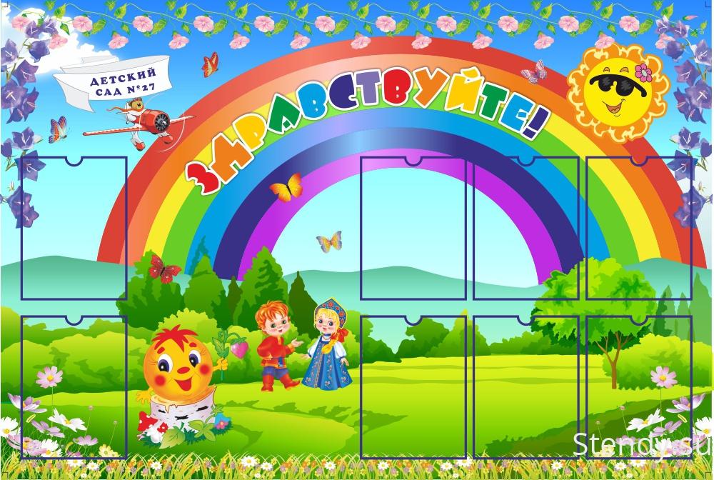 Приходите в детский сад картинки