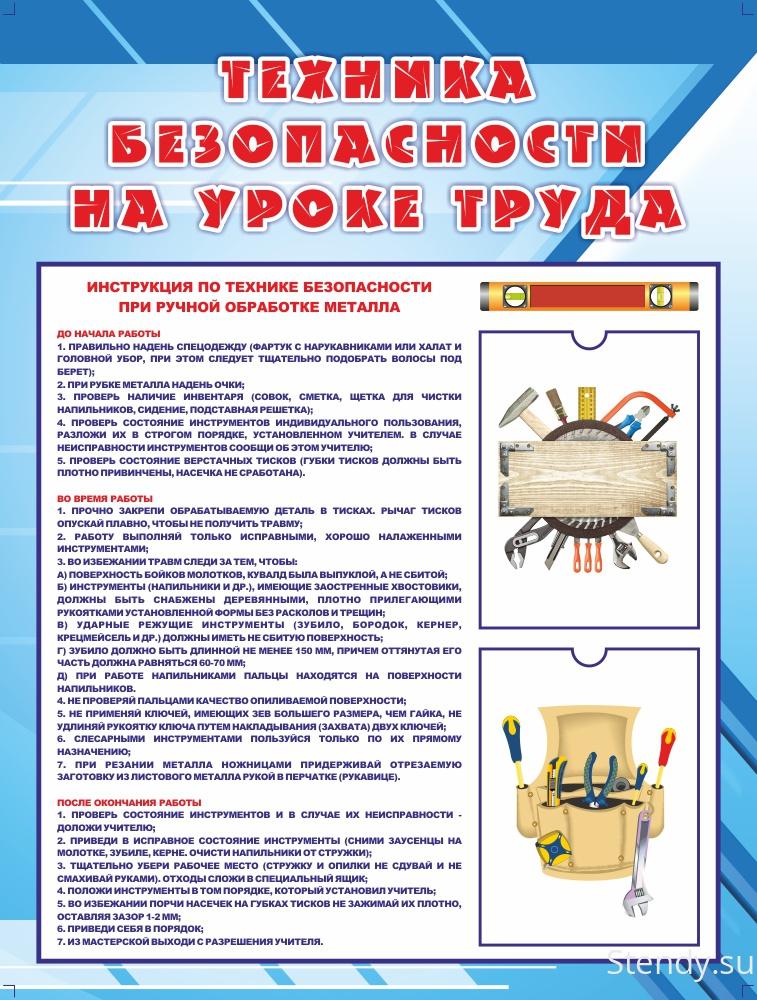 напечатал плакаты по трудовому обучению в школе недорогая модель противогаза