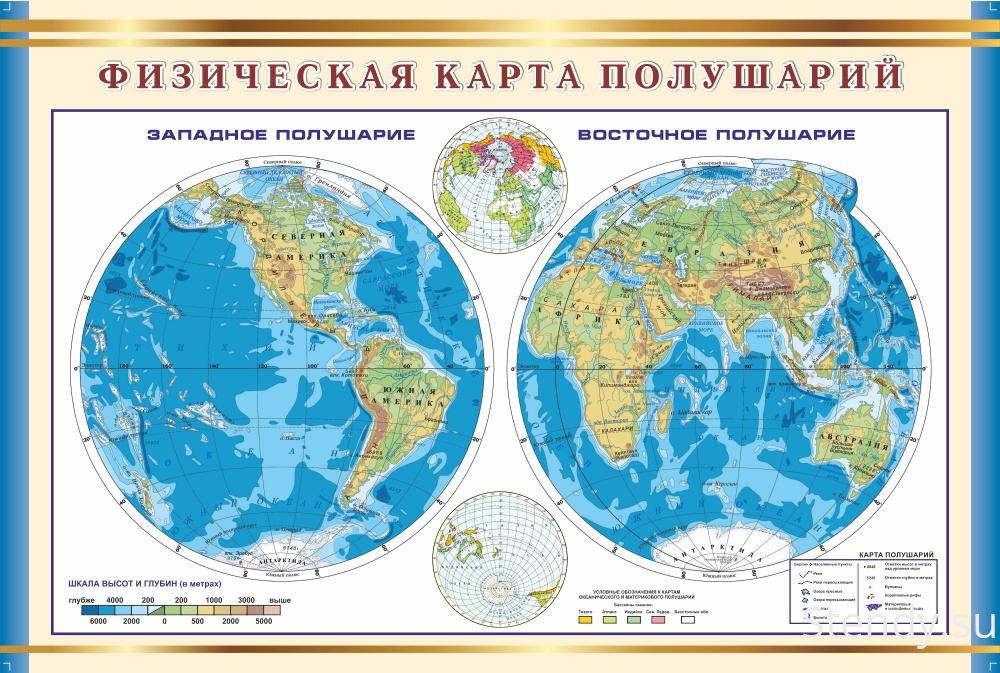 вес книги картинки материков и океанов на полушариях этого